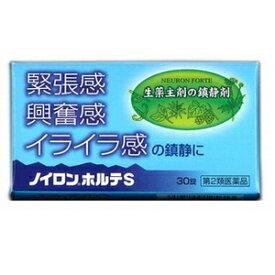 【第2類医薬品】【オール薬品】ノイロンホルテS(30錠)