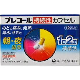 【指定第2類医薬品】 《第一三共ヘルスケア》 プレコール 持続性カプセル 12カプセル (総合風邪薬)