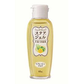 【医薬部外品】《カワモト》 ステアジェル リフレッシュアロマ 柑橘系 60mL (手指消毒剤)