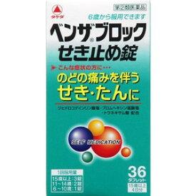 【指定第2類医薬品】《武田薬品》 ベンザブロックせき止め錠 36錠