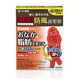 【第2類医薬品】《ロート製薬》 新・ロート防風通聖散錠T 224錠(28日分)