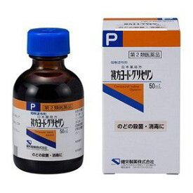 【第2類医薬品】《健栄製薬》 複方ヨード・グリセリン 50mL