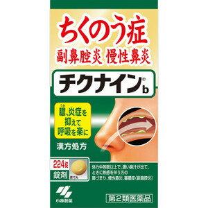 【第2類医薬品】《小林製薬》チクナインb224錠(蓄膿症・慢性鼻炎の改善)