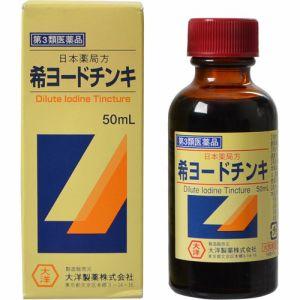 【第3類医薬品】《大洋製薬》 日本薬局方 希ヨードチンキ (50mL)
