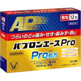 【指定第2類医薬品】《大正製薬》 パブロンエースPro微粒 12包 (感冒薬)
