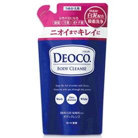 【医薬部外品】《ロート製薬》 デオコ 薬用ボディクレンズ つめかえ用 250mL (薬用ボディソープ)
