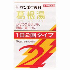クラシエ漢方葛根湯エキス顆粒SII10包【第2類医薬品】