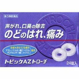 【第3類医薬品】《日新薬品》 トピックAZトローチ 24錠入り