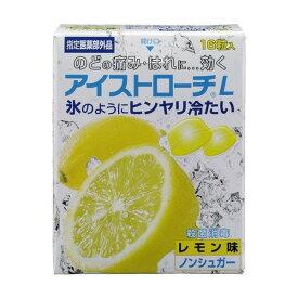 【指定医薬部外品】《日本臓器》 アイストローチ レモン味 16粒