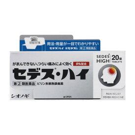 【指定第2類医薬品】《シオノギ》 セデス・ハイ 20錠 (ピリン系解熱鎮痛薬)