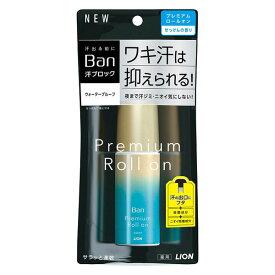 【医薬部外品】《ライオン》 Ban(バン) 汗ブロックロールオン プレミアムゴールドラベル せっけんの香り 40mL (制汗デオドラント)