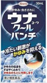 【興和】ウナコーワクールパンチ(30ml)