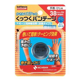 《ニチバン》 バトルウィン くっつくバンデージ 手首・ひじ用 KB38F 38mm×4m 1巻入
