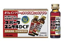 【第2類医薬品】《佐藤製薬》 スパークユンケルDCF 50ml×10本