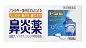 【指定第2類医薬品】《皇漢堂製薬》 鼻炎薬A クニヒロ 48錠