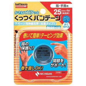 【ニチバン】スポーツ用自着包帯 バトルウィンくっつくバンテージ 25mm幅 4m巻き《指・手首用》