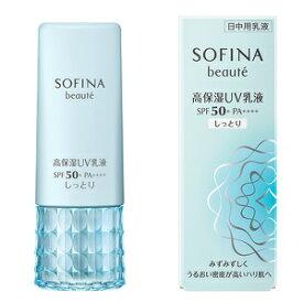 《花王》ソフィーナボーテ 高保湿UV乳液 SPF50+ PA++++ しっとり(30g)