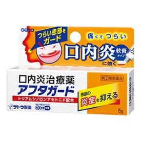 【指定第2類医薬品】《佐藤製薬》 アフタガード 5g (口内炎治療薬)