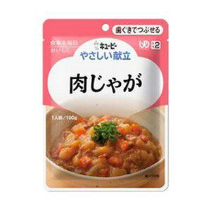 《キユーピー》 やさしい献立 肉じゃが 100g 区分2 (介護食)