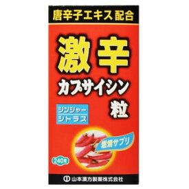 《山本漢方製薬》 激辛カプサイシン粒 (240粒)