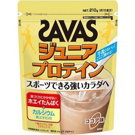 《明治》 ザバス ジュニア プロテイン ココア味 210g (約15食分)