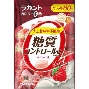 《サラヤ》 ラカント カロリーゼロ飴 いちごミルク味 60g