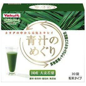 【ヤクルト】青汁のめぐり 225g(7.5g×30袋) 《健康補助品》