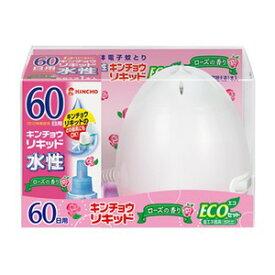【防除用医薬部外品】《KINCHO》 水性キンチョウリキッド 60日 ローズの香り セット ECO