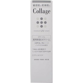 【MOCHIDA】コラージュ 薬用保湿UVクリーム 30g《医薬部外品》