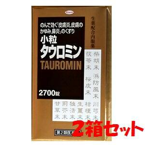 興和 小粒タウロミン 2700錠入×2箱 第2類医薬品 ☆送料無料☆ (北海道・沖縄は有料とさせて頂きます。)
