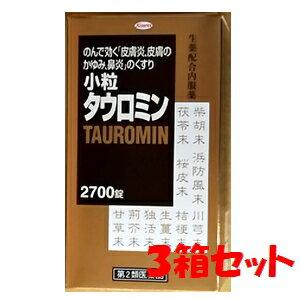 興和 小粒タウロミン 2700錠入×3箱 第2類医薬品 ☆送料無料☆ (北海道・沖縄は有料とさせて頂きます。)