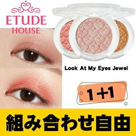 ☆☆【EtudeHouse】エチュードハウス ルックアット マイアイズ ジュエル 1+1 選べる2点 Look at my eyes Jewelエチュードハウス #アイシャドウ #ベースメイク# キラキラ #送料無料