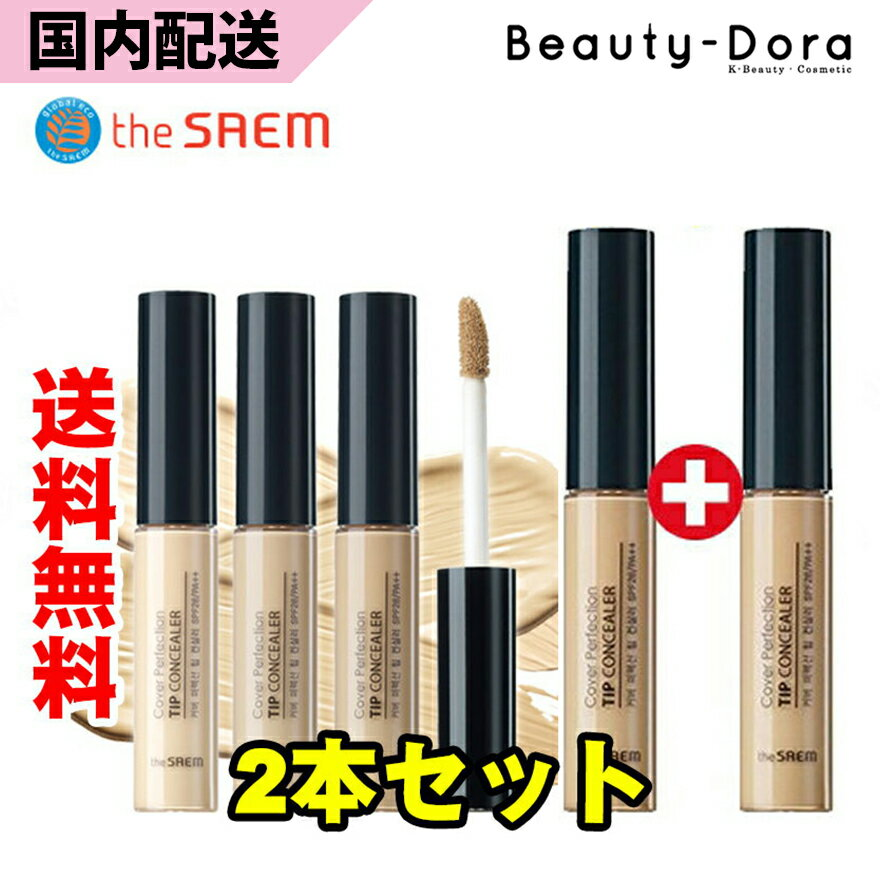 【TheSAEM/ ザセム 】ザ セム カバー パーフェクション チップ コンシーラー1+1★ (6.8g*2本) The saem Cover Perfection Tip Concealer ☆他の商品と同梱発送不可・無料配送外☆★ メイクアップ/アイシャドウ/ポイントメイク/韓国コスメ/韓国化粧品 ★