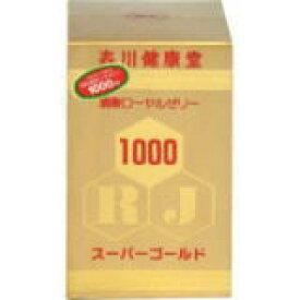 ローヤルゼリー スーパーゴールド1000森川健康堂 200球 3箱セット 送料無料!【smtb-KD】【P2】