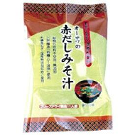 オーサワの赤だしみそ汁 1食分(9.2g) 20袋セット