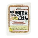 【オーサワジャパン】有機発芽玄米ごはん 160g 20個セット