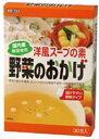 【ムソー】洋風スープの素・野菜のおかげ(国産野菜使用)徳用 5g×30包入 6箱セット