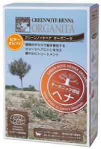 【送料無料】グリーンノート ヘナ オーガニータビターオレンジ 100g 2箱セット【T10】