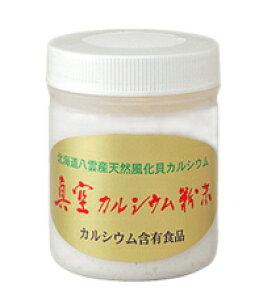真空カルシウム粉末 150g 3箱セット【送料無料】【T8】