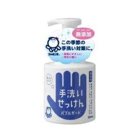 手洗いせっけん バブルガード 本体 300ml × 3個セット
