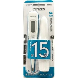 【ネコポス発送】【送料無料】シチズン電子体温計 CTE707 予測式15秒 お1人様1点でお願いします