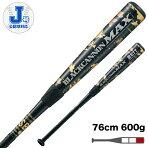 ゼット(ZETT)少年軟式バットFRP製カーボン製ブラックキャノンMAXBLACKCANNON(19SS)ブラック76cm600gBCT75976-1900