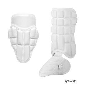 ミズノ(mizuno) アーム・フットガードセット 高校野球ルール対応 アームガード/フットガード ユニセックス (18aw) ホワイト 左右兼用 1djpc00601