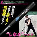 LIBEIGHTER リベイター 野球 トレーニングバット ポリマーホールディングス しなるバット ミドルバランス【インサイド…