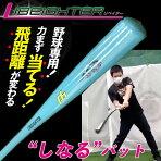 【限定カラー】LIBEIGHTERリベイター野球トレーニングバットポリマーホールディングスしなるバットトップバランス【インサイドアウト甲子園練習自主練習素振りトスバッティング実打可能】ライトブルー85cm920gL200417-gehb-blu