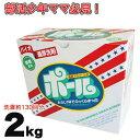 バイオ濃厚洗剤 ポール(酵素配合) 2kg 皮脂汚れ 泥汚れ 専用 【あす楽】