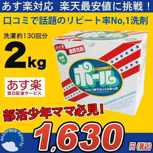 【最大3000円OFFクーポン発行中】バイオ濃厚洗剤 ポール(酵素配合) 2kg 皮脂汚れ 泥汚れ 専用