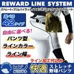 レワードREWARDフレアストレートパンツUFP-24mライン加工込み野球ユニフォームパンツ