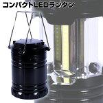 LEDランタンコンパクト非常灯作業灯車中泊