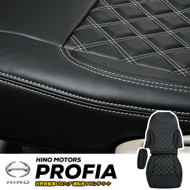 日野 NEW プロフィア シートカバー 運転席 HINO PROFIA 新型 ホワイトステッチ ブルーステッチ レッドステッチ ブラックステッチ